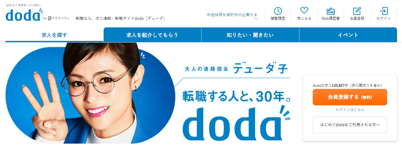 転職ならdoda(デューダ) - 転職を成功に導く求人、転職情報が満載の転職サイト