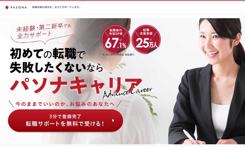 【パソナキャリア】転職エージェントが支援する転職・求人情報サイト